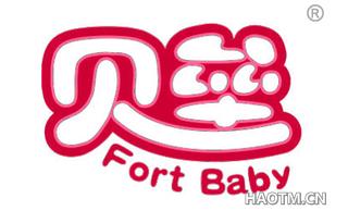 贝垒 FORT BABY