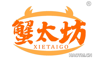 蟹太坊 XIETAIGO