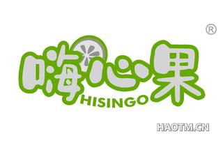 嗨心果 HISINGO