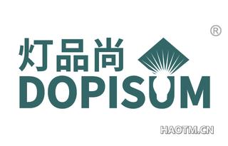 灯品尚 DOPISUM