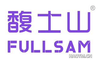 馥士山 FULLSAM