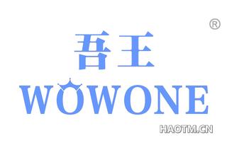 吾王 WOWONE