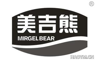 美吉熊 MIRGELBEAR
