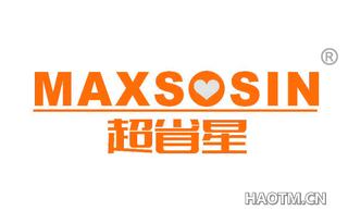超省星 MAXSOSIN