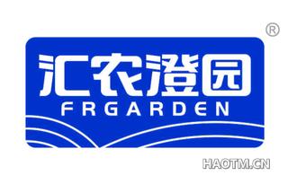 汇农澄园 FRGARDEN