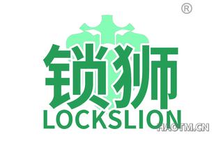 锁狮 LOCKSLION