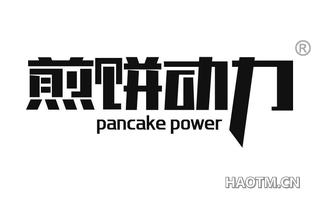 煎饼动力 PANCAKE POWER