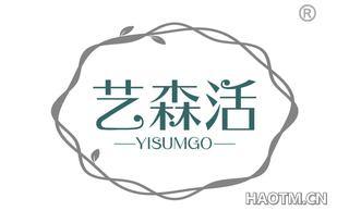 艺森活 YISUMGO