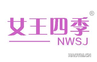 女王四季 NWSJ