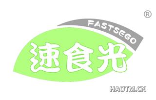 速食光 FASTSEGO