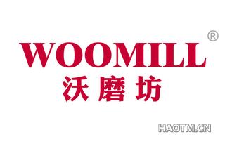 沃磨坊 WOOMILL