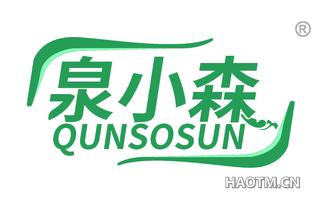 泉小森 QUNSOSUN