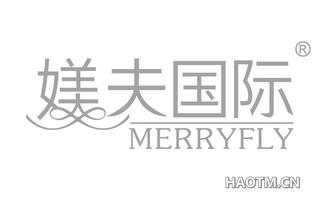 媄夫国际 MERRYFLY