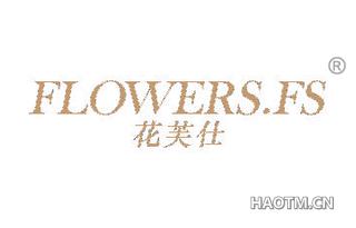 花芙仕 FLOWERS FS