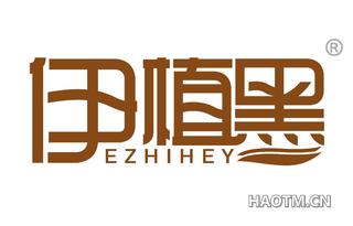 伊植黑 EZHIHEY