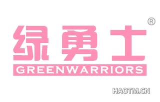 绿勇士 GREENWARRIORS