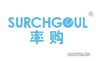 率购 SURCHGOUL