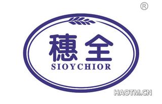穗全 SIOYCHIOR