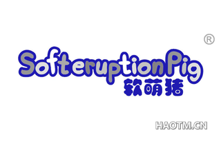 软萌猪 SOFTERUPTIONPIG