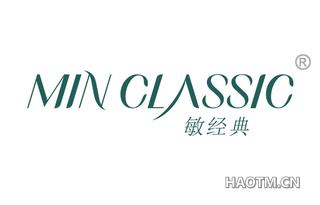 敏经典 MIN CLASSIC