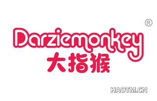 大指猴 DARZIEMONKEY