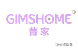 菁家 GIMSHOME