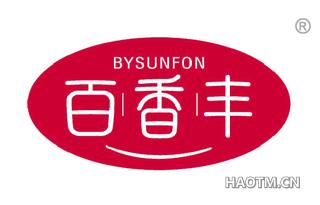 百香丰 BYSUNFON