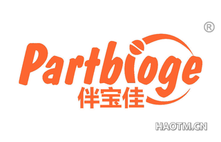 伴宝佳 PARTBIOGE