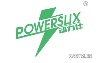动力仕 POWERSLIX