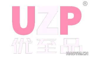 优至品 UZP