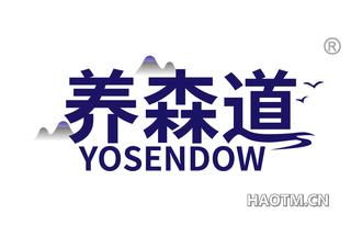 养森道 YOSENDOW
