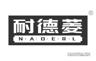 耐德菱 NADERL