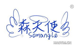 森天使 SOMANGLE