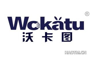 沃卡图 WOKATU