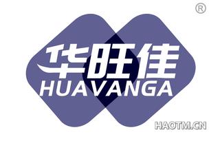 华旺佳 HUAVANGA