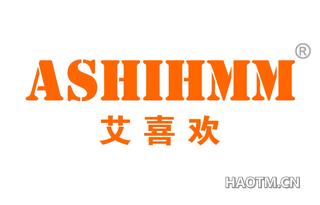 艾喜欢 ASHIHMM