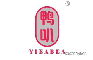 鸭叭 YIEABEA