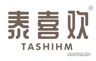 泰喜欢 TASHIHM
