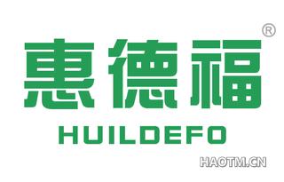 惠德福 HUILDEFO