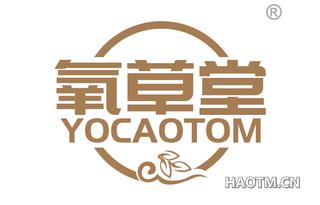 氧草堂 YOCAOTOM