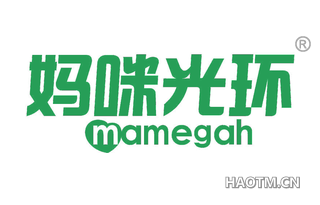 妈咪光环 MAMEGAH