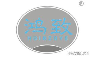 鸿致 HOIRZOYE