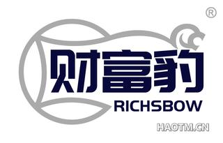 财富豹 RICHSBOW
