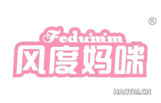 风度妈咪 FEDUMM
