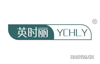 英时丽 YCHLY