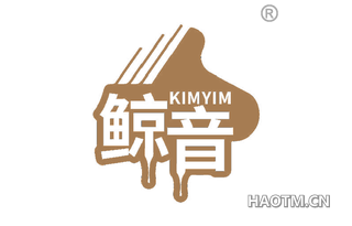 鲸音 KIMYIM