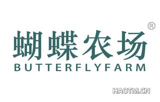 蝴蝶农场 BUTTERFLYFARM