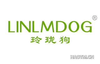 玲珑狗 LINLMDOG
