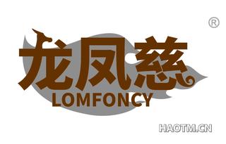 龙凤慈 LOMFONCY