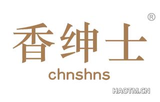 香绅士 CHNSHNS